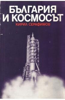 България и космосът