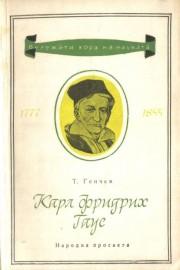 Карл Фридрих Гаус