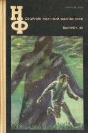Сборник научной фантастики. Выпуск 32