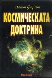 Космическата доктрина