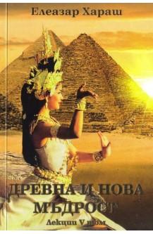 Древна и нова мъдрост - лекции том 5