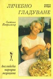 Лечебно гладуване - книга втора - Система Веерланд