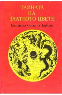 Тайната на златното цвете - китайска книга на живота