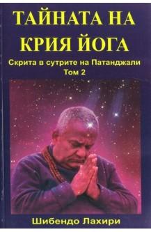 Тайната на крия Йога - скрита в сутрите на Патанджали - том 2