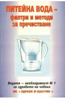 Питейна вода- филтри и методи за пречистване