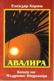 АВАЛИРА - книга на Мъдрите Индианци