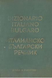 Италианско - Български речник / Dizionario Italiano - Bulgaro