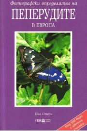 Фотографски определител на Пеперудите в Европа